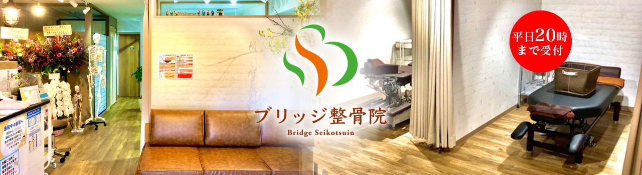船橋 京成船橋 | ブリッジ整骨院 痛みと姿勢 バランス調整専門院